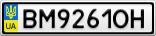 Номерной знак - BM9261OH