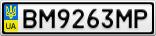 Номерной знак - BM9263MP