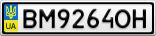 Номерной знак - BM9264OH