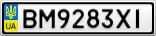 Номерной знак - BM9283XI