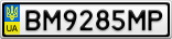 Номерной знак - BM9285MP