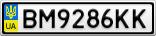 Номерной знак - BM9286KK