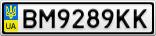 Номерной знак - BM9289KK