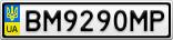 Номерной знак - BM9290MP