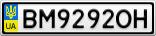 Номерной знак - BM9292OH