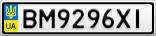 Номерной знак - BM9296XI