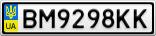 Номерной знак - BM9298KK
