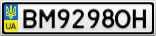Номерной знак - BM9298OH