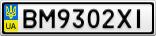Номерной знак - BM9302XI