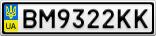 Номерной знак - BM9322KK