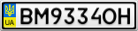 Номерной знак - BM9334OH