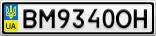Номерной знак - BM9340OH