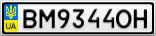 Номерной знак - BM9344OH