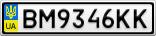 Номерной знак - BM9346KK