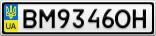 Номерной знак - BM9346OH