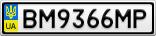Номерной знак - BM9366MP