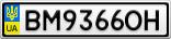Номерной знак - BM9366OH
