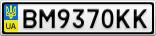 Номерной знак - BM9370KK