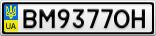 Номерной знак - BM9377OH