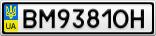 Номерной знак - BM9381OH