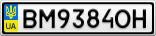 Номерной знак - BM9384OH