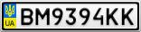 Номерной знак - BM9394KK