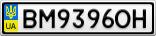 Номерной знак - BM9396OH