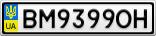 Номерной знак - BM9399OH