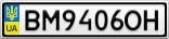 Номерной знак - BM9406OH