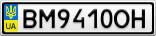 Номерной знак - BM9410OH