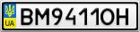 Номерной знак - BM9411OH