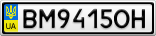 Номерной знак - BM9415OH