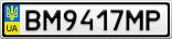 Номерной знак - BM9417MP