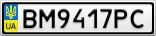 Номерной знак - BM9417PC