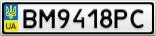 Номерной знак - BM9418PC