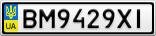 Номерной знак - BM9429XI