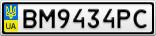 Номерной знак - BM9434PC