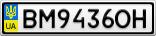 Номерной знак - BM9436OH
