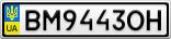 Номерной знак - BM9443OH