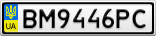 Номерной знак - BM9446PC