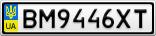 Номерной знак - BM9446XT