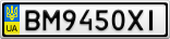 Номерной знак - BM9450XI