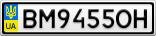 Номерной знак - BM9455OH