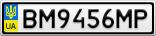 Номерной знак - BM9456MP