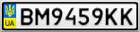 Номерной знак - BM9459KK