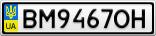 Номерной знак - BM9467OH