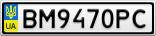 Номерной знак - BM9470PC
