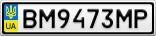 Номерной знак - BM9473MP