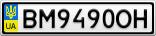 Номерной знак - BM9490OH