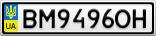 Номерной знак - BM9496OH